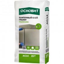 Основит Клей для плитки ГРАНИПЛИКС эластичный Т-14 (AC14) (25кг)
