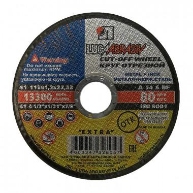 Диск отрезной 115х1,2х22,2 мм по металлу и нерж. стали