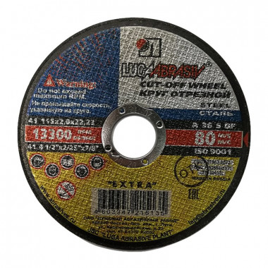 Диск отрезной 115х2,0х22,2 мм по металлу