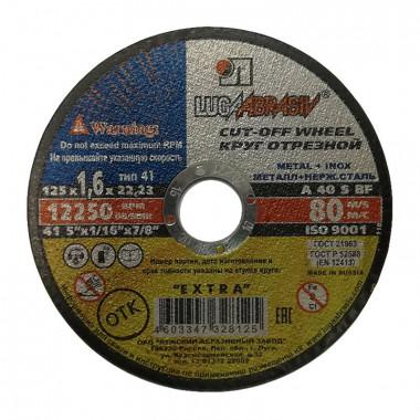 Диск отрезной 125х1,6х22,2 мм по металлу и нерж. стали