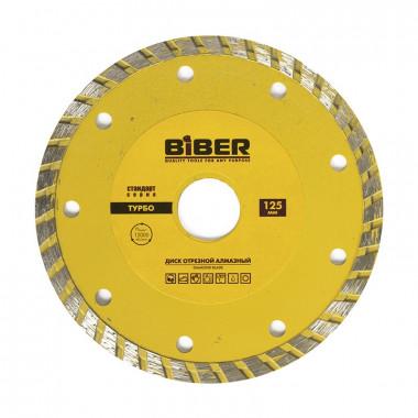 Диск алмазный Biber 70203 Турбо Стандарт 125 мм