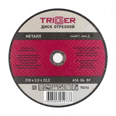 Диск отрезной Trigger 70316 230х2,0х22,2 мм по металлу