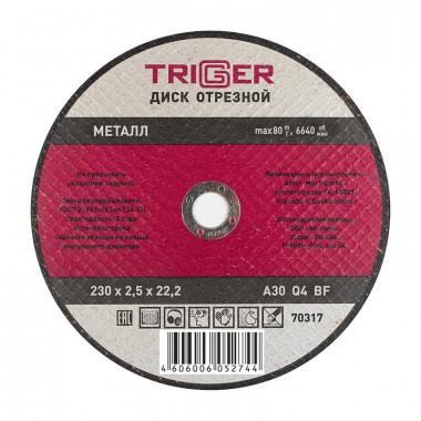 Диск отрезной Trigger 70317 230х2,5х22,2 мм по металлу