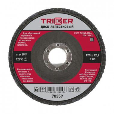Диск лепестковый Trigger 70359 по металлу 125х22,2 мм P80