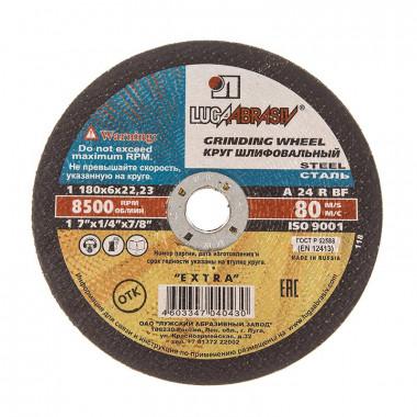 Диск зачистной 180х6х22 мм по металлу
