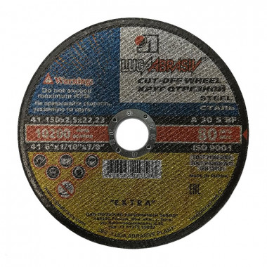 Диск отрезной 150х2,5х22,2 мм по металлу