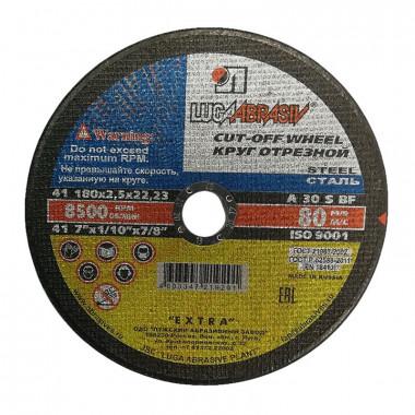 Диск отрезной 180х2,5х22,2 мм по металлу