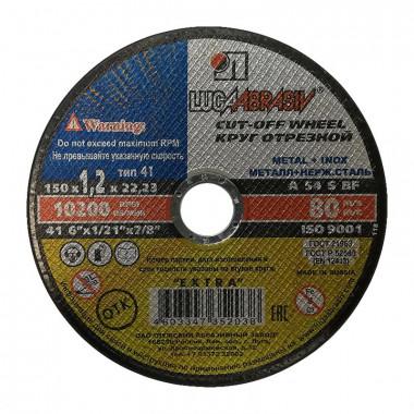 Диск отрезной 150х1,2х22,2 мм по металлу и нерж. стали