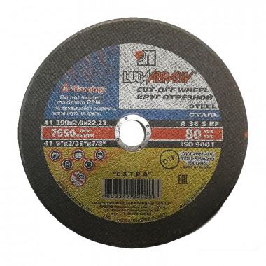 Диск отрезной 200х2,0х22,2 мм по металлу