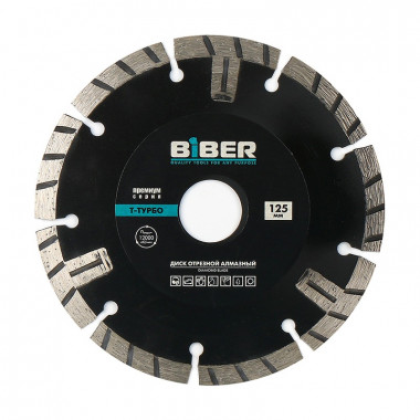 Диск алмазный Biber 70283 Т-Турбо Универсал Премиум 125 мм